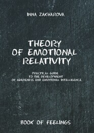 Theory of emotional relativity. Practical guide to the development of awareness and emotional intelligence