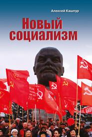 Новый социализм