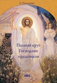 Полный круг Господних праздников