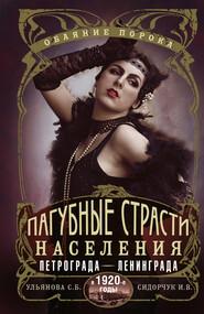 Пагубные страсти населения Петрограда–Ленинграда в 1920-е годы. Обаяние порока