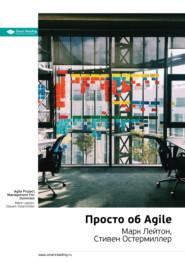 Ключевые идеи книги: Просто об Agile. Марк Лейтон, Стивен Остермиллер