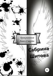 Бракованный Ангел Смерти