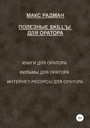 Полезные skill\'ы для оратора