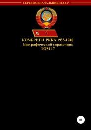 Комбриги РККА 1935-1940. Том 17