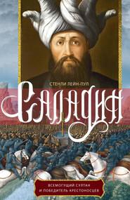 Саладин. Всемогущий султан и победитель крестоносцев