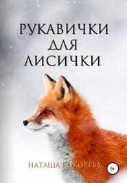 Рукавички для лисички