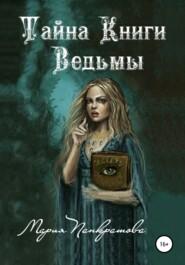 Тайны Книги Ведьмы