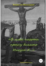 «В моей смерти прошу винить Иисуса Х»