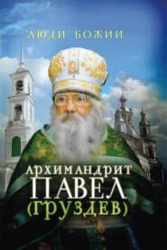 Архимандрит Павел (Груздев)