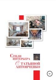 Стили интерьера с Татьяной Антонченко
