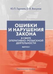 Ошибки и нарушения закона в сфере ОРД. Выпуск № 1