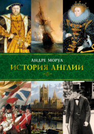 История Англии