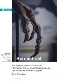 Ключевые идеи книги: Humanimal. Как Homo sapiens стал самым противоречивым существом природы – новая эволюционная история. Адам Резерфорд