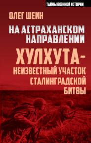 На астраханском направлении. Хулхута – неизвестный участок Сталинградской битвы