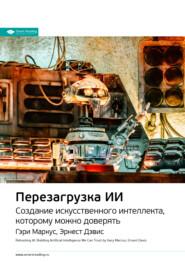 Ключевые идеи книги: Перезагрузка ИИ. Создание искусственного интеллекта, которому можно доверять. Гэри Маркус, Эрнест Дэвис