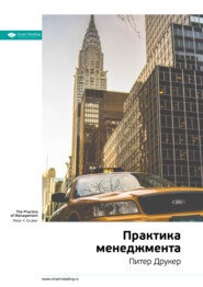 Ключевые идеи книги: Практика менеджмента. Питер Друкер