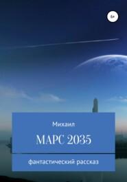 Марс 2035