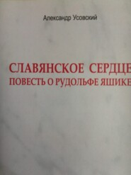 Славянское сердце