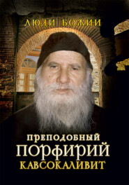 Преподобный Порфирий Кавсокаливит