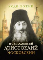 Преподобный Аристоклий Московский