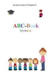 ABC-Book. Букварь