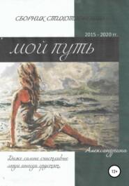 Сборник стихотворений «Мой путь»