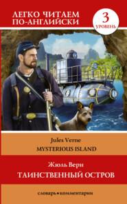 Таинственный остров \/ The Mysterious Island. Уровень 3