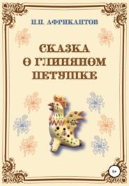 Сказка о глиняном петушке