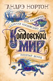 Колдовской мир. Год Единорога