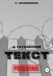 Дмитрий Глуховский. «Текст». Рецензия