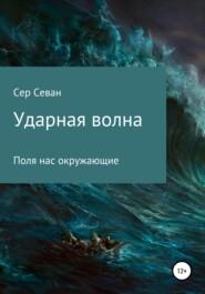 Ударная волна