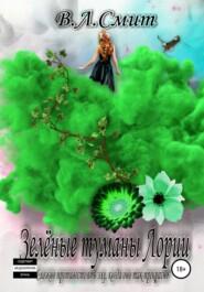 Зеленые туманы Лории