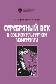 Серебряный век в социокультурном измерении