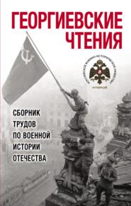 Георгиевские чтения. Сборник трудов по военной истории Отечества
