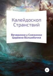 Калейдоскоп Странствий