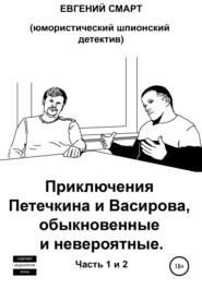 Приключения Петечкина и Васирова, обыкновенные и невероятные. Юмористический шпионский детектив