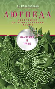 Аюрведа. Философия и травы