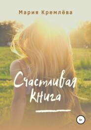 Счастливая книга