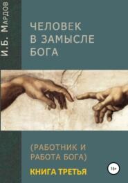 Человек в Замысле Бога. Книга третья