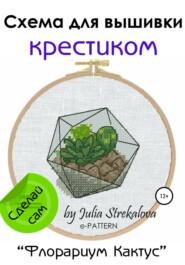 «Флорариум Кактус». Схема вышивки крестом