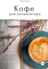 Кофе для инквизитора