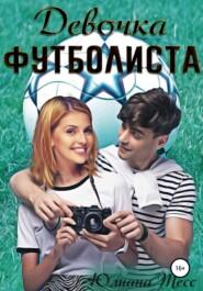 Девочка футболиста