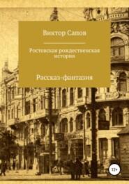 Ростовская рождественская история