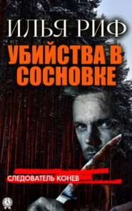 Убийства в Сосновке