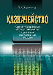 Казначейство. Автоматизированные бизнес-технологии управления финансовыми потоками
