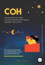 Сон. Как улучшить сон, чтобы улучшить качество своей жизни, здоровья, тела и мозга