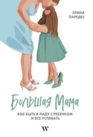 Большая Мама: Как быть в ладу с ребенком и все успевать
