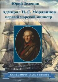Адмирал Н.С. Мордвинов – первый морской министр