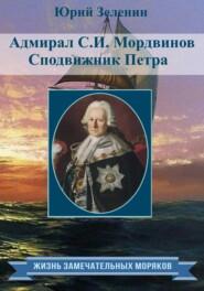 Адмирал С.И. Мордвинов. Сподвижник Петра