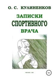 Записки спортивного врача